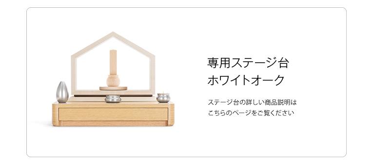 ステージ台WHとの組合せ おうち ワイド310 シカモア 限定モデル