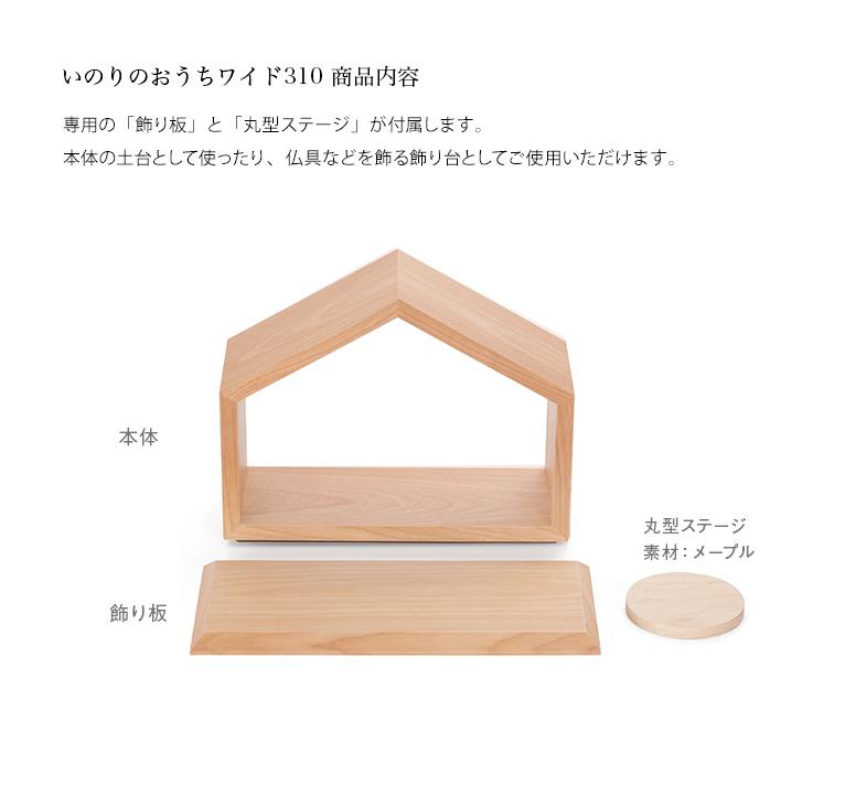 おうち ワイド310 サクラ 限定モデル 飾り板と丸型ステージで様々な飾り方が可能