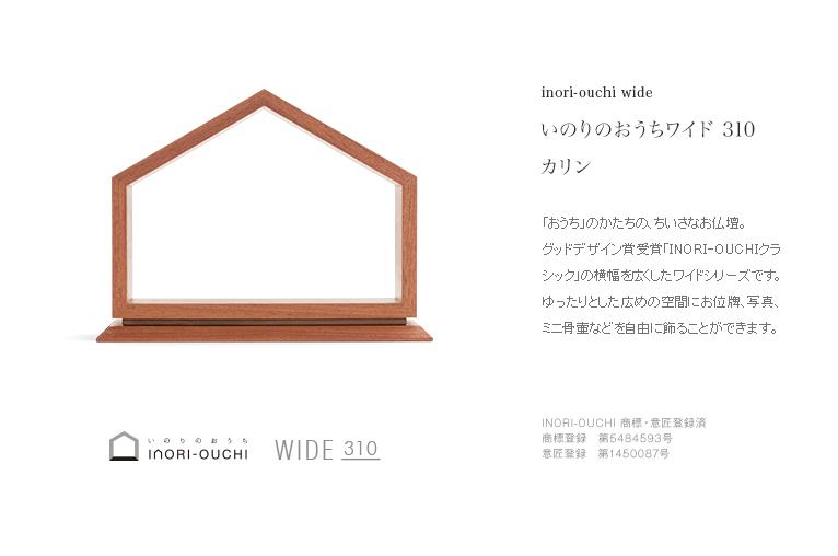 おうち ワイド310 カリン 限定モデル