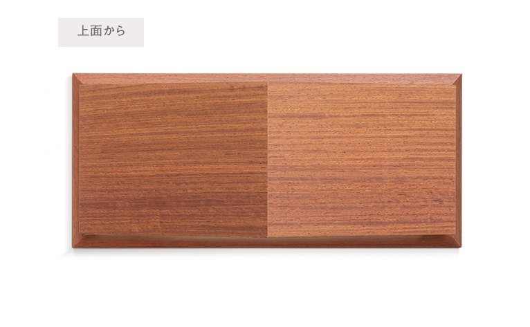 おうち ワイド310 カリン 限定モデル 正面・側面から