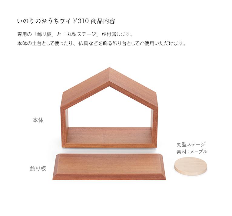 おうち ワイド310 カリン 限定モデル 飾り板と丸型ステージで様々な飾り方が可能