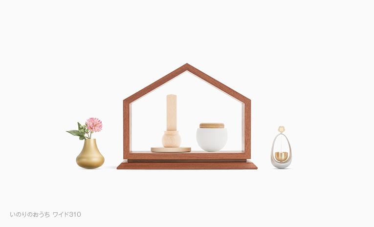 おうち ワイド310 カリン 限定モデル 仏壇・仏具組み合わせイメージ