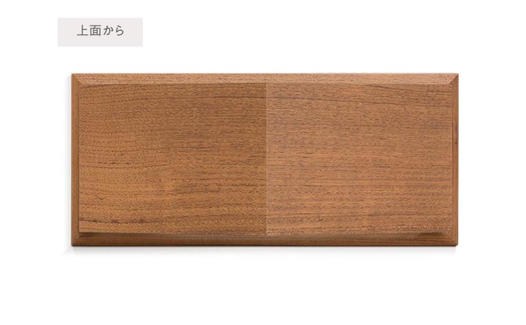 おうち ワイド310 チーク 限定モデル 正面・側面から