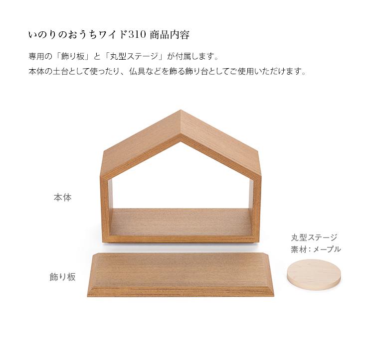 おうち ワイド310 チーク 限定モデル 飾り板と丸型ステージで様々な飾り方が可能