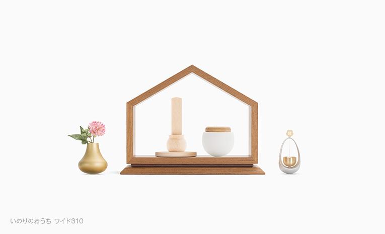 おうち ワイド310 チーク 限定モデル 仏壇・仏具組み合わせイメージ