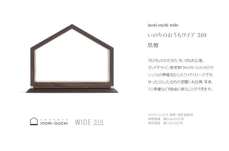 おうち ワイド310 黒檀 限定モデル