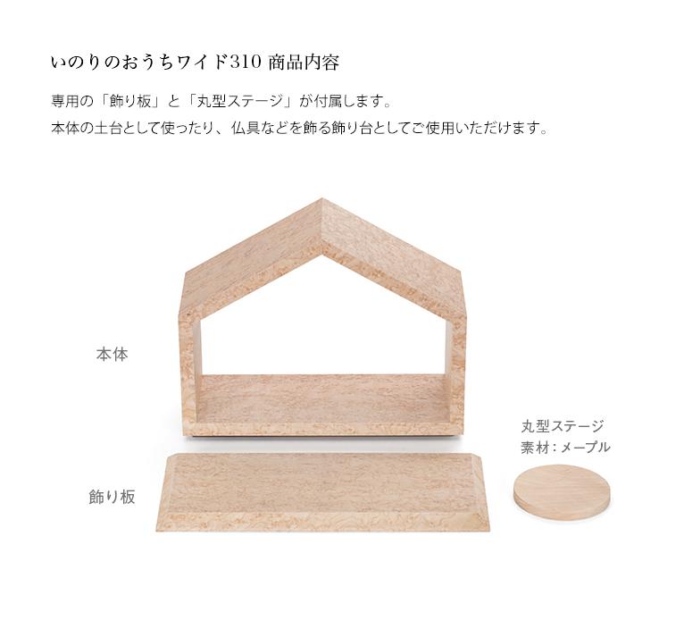 おうち ワイド310 バーズアイメープル 限定モデル 飾り板と丸型ステージで様々な飾り方が可能