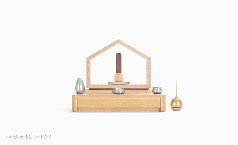 おうち ワイド310 バーズアイメープル 限定モデル 仏壇・仏具組み合わせイメージ