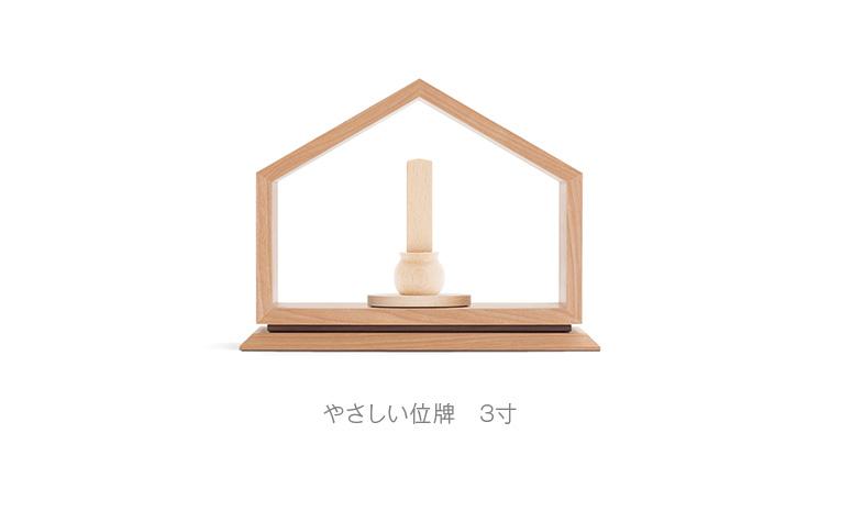 いのりのおうち310 お位牌&お骨壷との組合せイメージ