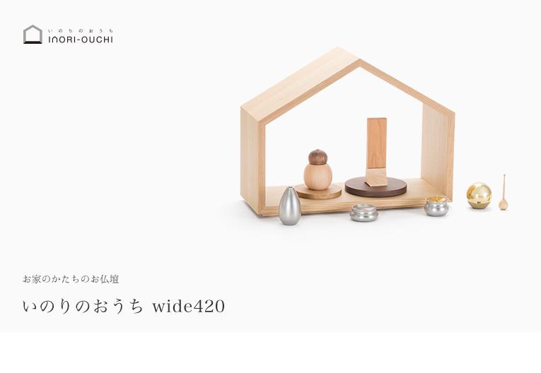 ミニ仏壇・デザイン仏壇 いのりのおうちワイド-ホワイトオーク 商品イメージ