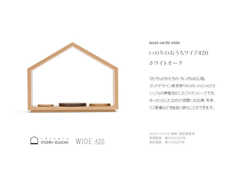 ミニ仏壇・デザイン仏壇 いのりのおうちワイド-ホワイトオーク