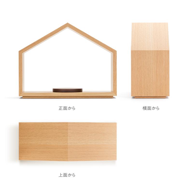 ミニ仏壇・デザイン仏壇 いのりのおうちワイド-ホワイトオーク 正面・側面から