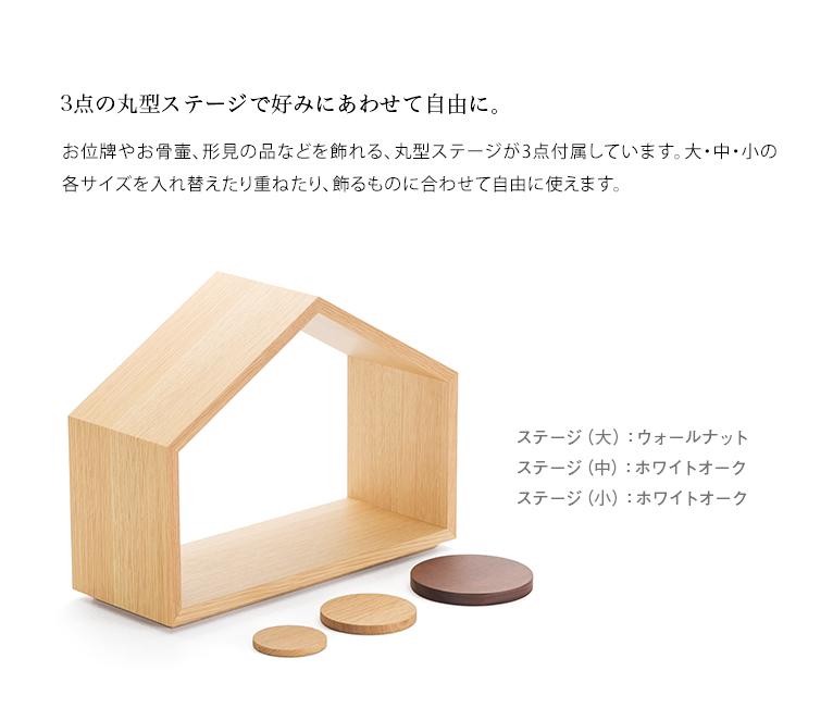 ミニ仏壇・デザイン仏壇 いのりのおうちワイド-ホワイトオーク 専用台セット 丸型ステージを組み合わせて