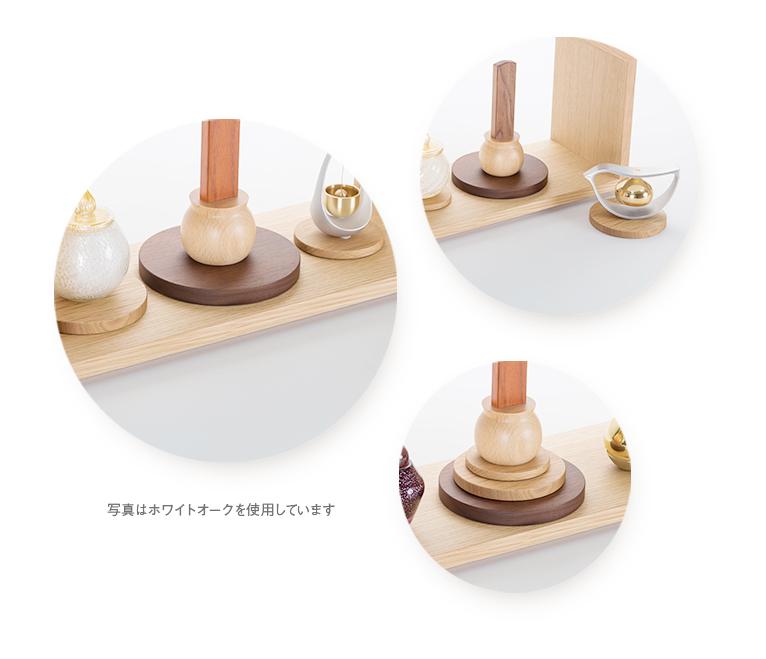 ミニ仏壇・デザイン仏壇 いのりのおうちワイド-ホワイトオーク 専用台セット 様々な飾り方が可能