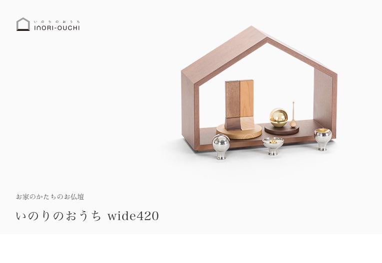 ミニ仏壇・デザイン仏壇 いのりのおうちワイド-ウォールナット 商品イメージ