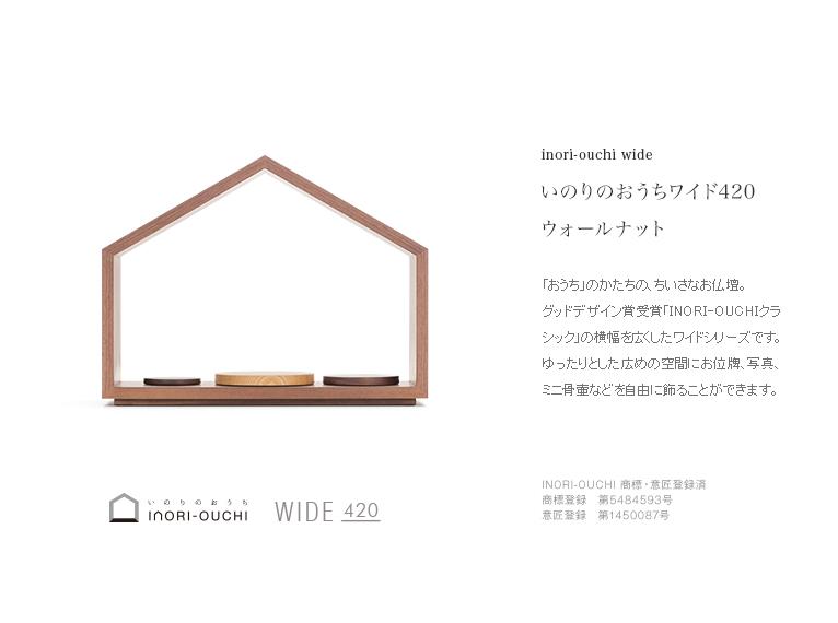 ミニ仏壇・デザイン仏壇 いのりのおうちワイド-ウォールナット