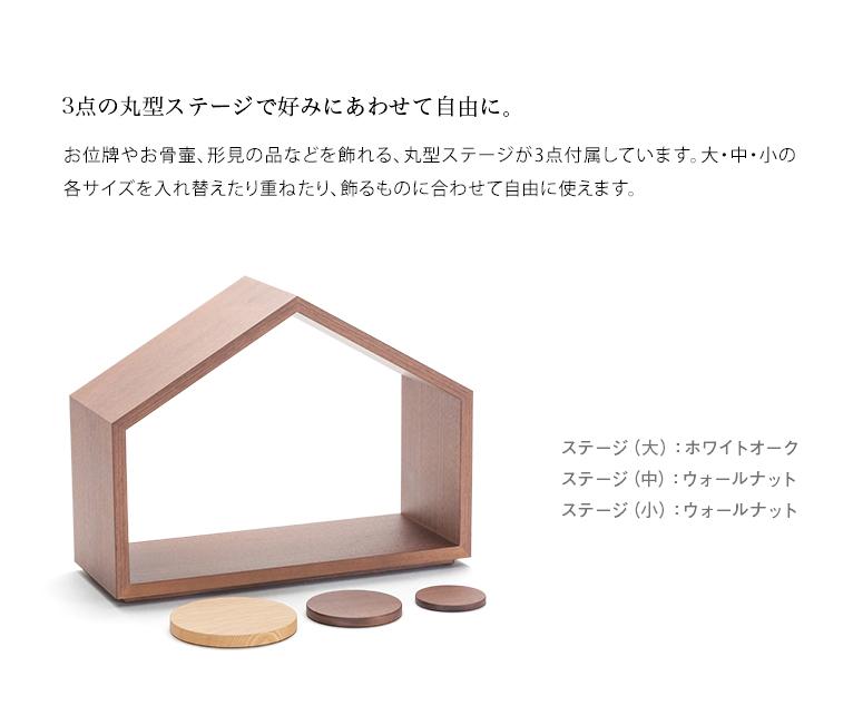ミニ仏壇・デザイン仏壇 いのりのおうちワイド-ウォールナット 丸型ステージを組み合わせて