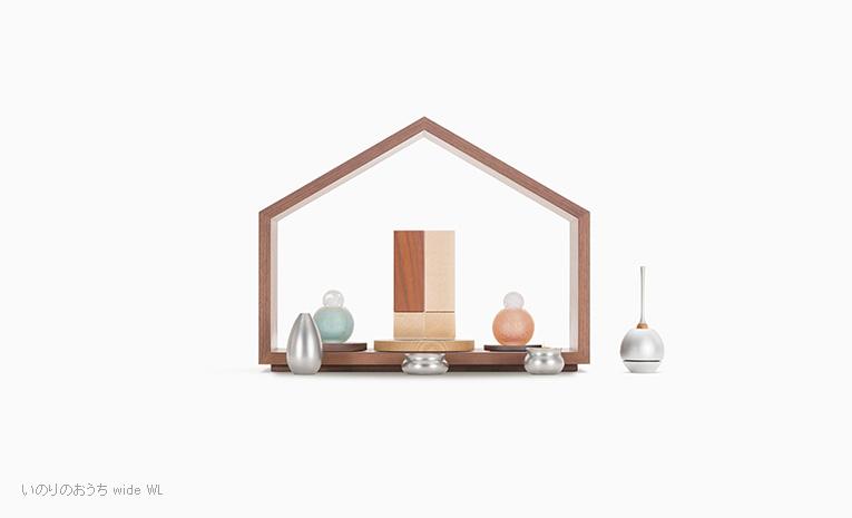 ミニ仏壇・デザイン仏壇 いのりのおうちワイド-ウォールナット 仏壇・仏具組み合わせイメージ