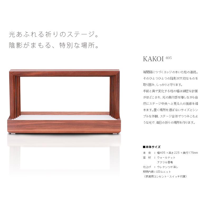 ミニ仏壇 手元供養仏壇 LED光ステージ KAKOI カコイ 405