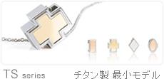 遺骨ペンダント|チタン製最小モデル