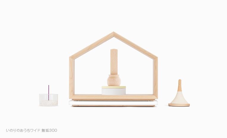 まあるい小箱80 ひよこ色 仏壇・仏具組み合わせイメージ