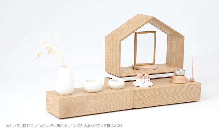 いのりのおうちワイド無垢300  仏壇・仏具組み合わせイメージ