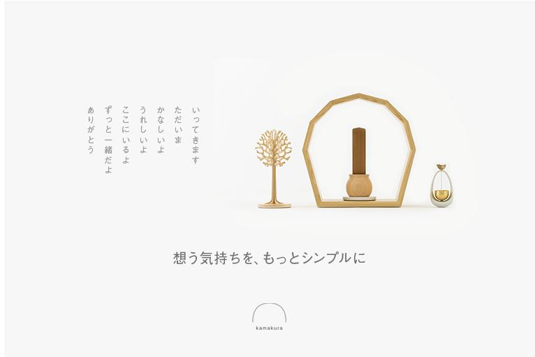 いのりのおうち-家族のアイコン、シンボルのお家のカタチ