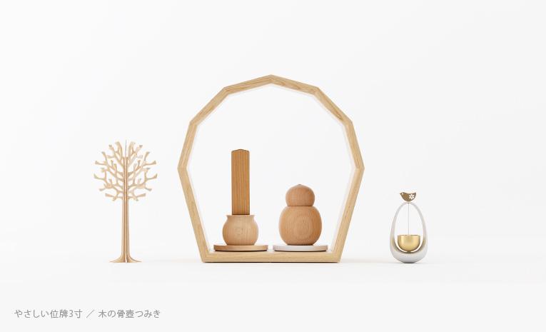 いのりのおうちワイド無垢250 栗 仏壇・仏具組み合わせイメージ