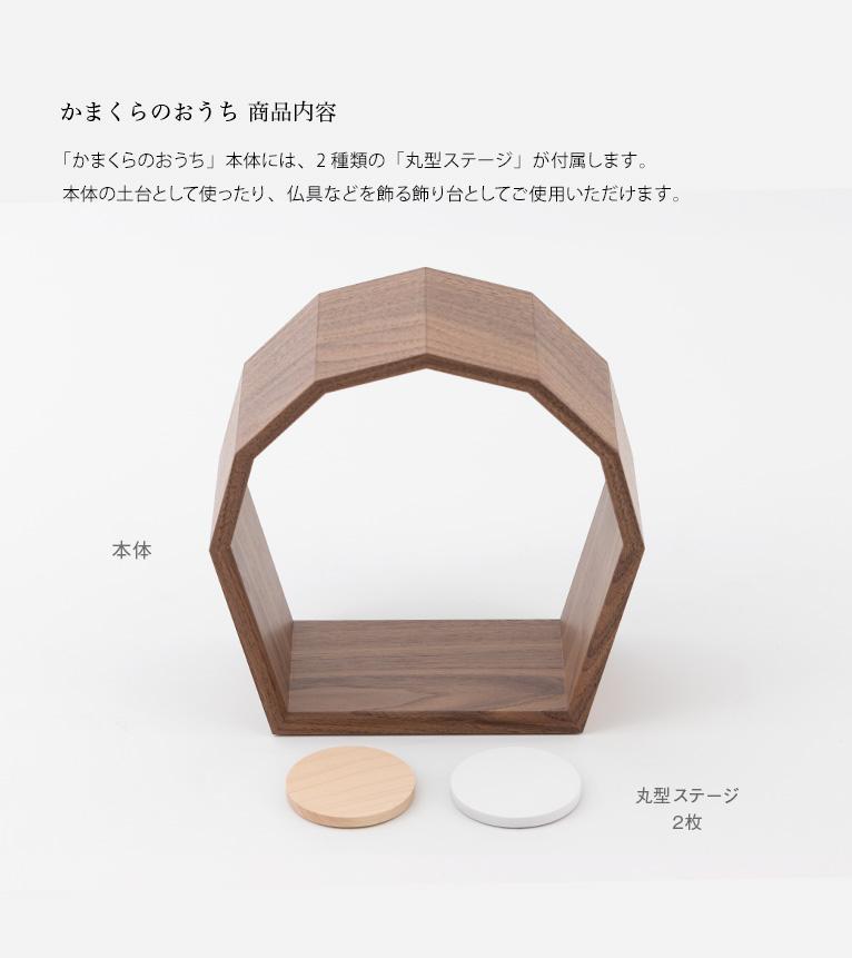 いのりのおうちワイド無垢250 栗 飾り板と丸型ステージで様々な飾り方が可能