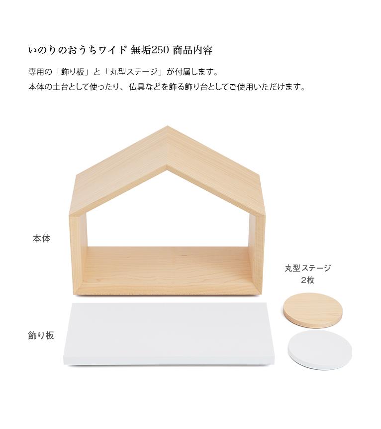 いのりのおうちワイド無垢250 メープル 飾り板と丸型ステージで様々な飾り方が可能