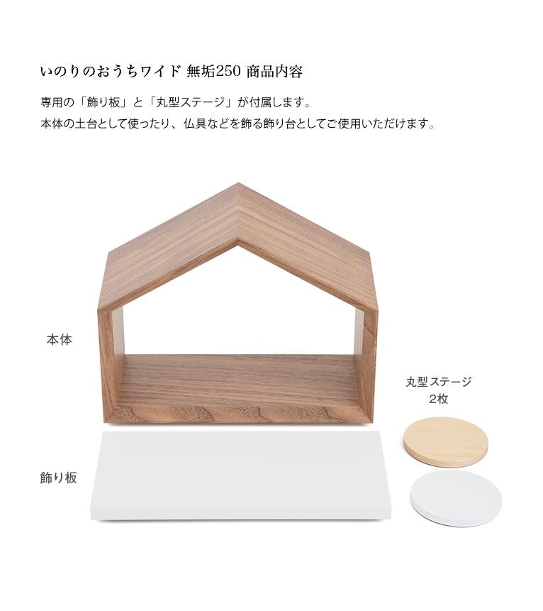 いのりのおうちワイド無垢250 ウォールナット 飾り板と丸型ステージで様々な飾り方が可能