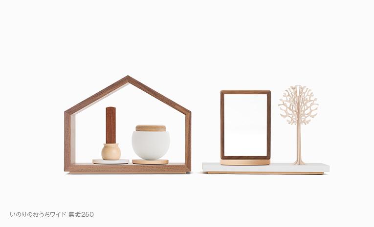 いのりのおうちワイド無垢250 ウォールナット 仏壇・仏具組み合わせイメージ