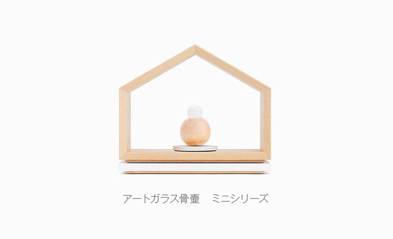 いのりのおうちワイド無垢250 お位牌&お骨壷との組合せイメージ
