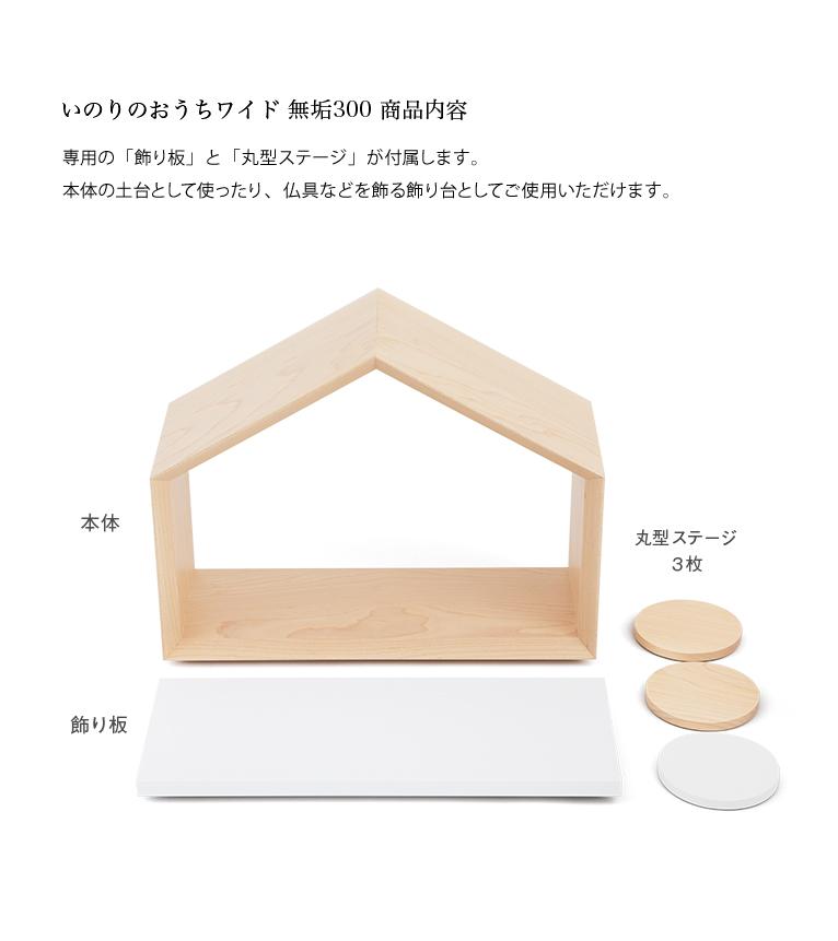 いのりのおうちワイド無垢300 メープル 飾り板と丸型ステージで様々な飾り方が可能