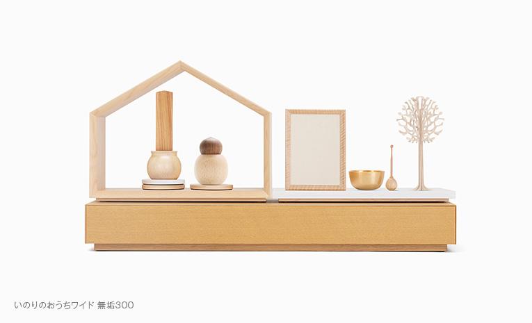 いのりのおうちワイド無垢300 メープル 仏壇・仏具組み合わせイメージ
