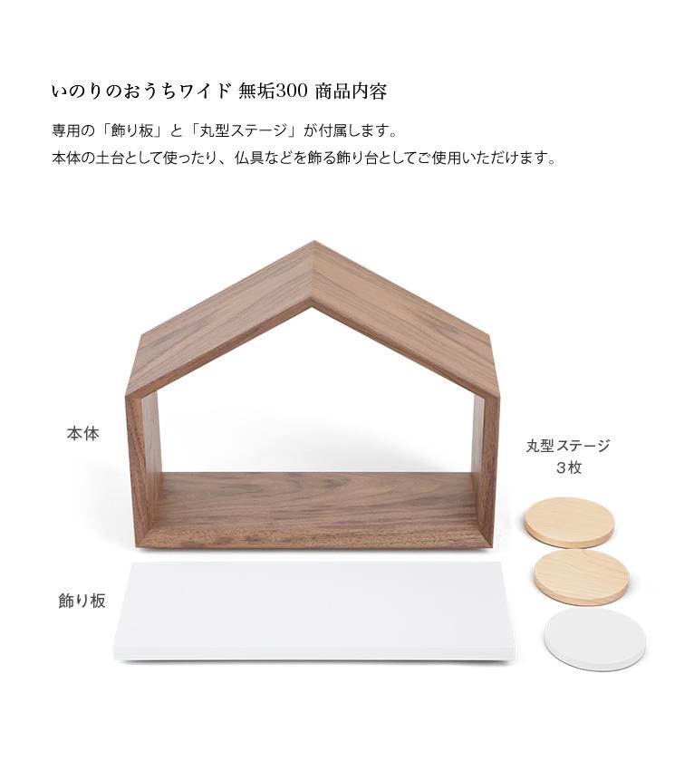 いのりのおうちワイド無垢300 ウォールナット 飾り板と丸型ステージで様々な飾り方が可能