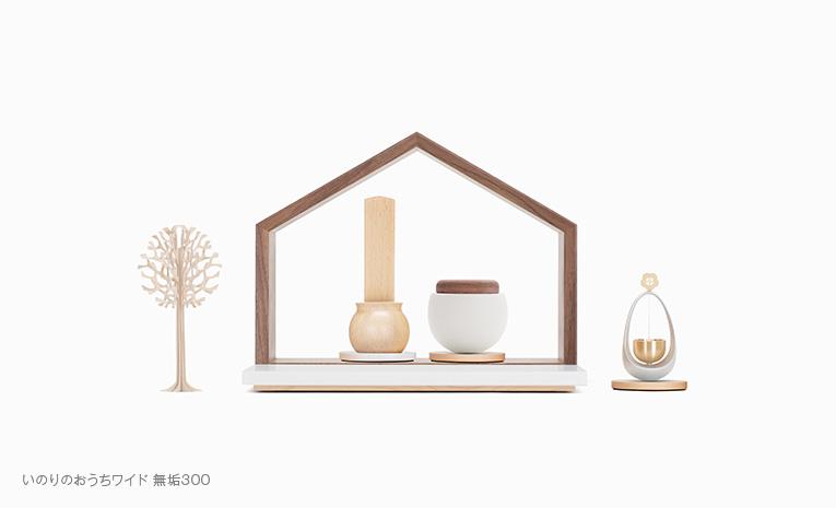 いのりのおうちワイド無垢300 ウォールナット 仏壇・仏具組み合わせイメージ