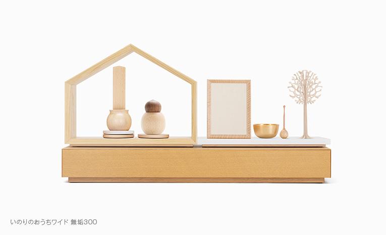 いのりのおうちワイド無垢300 栗 仏壇・仏具組み合わせイメージ