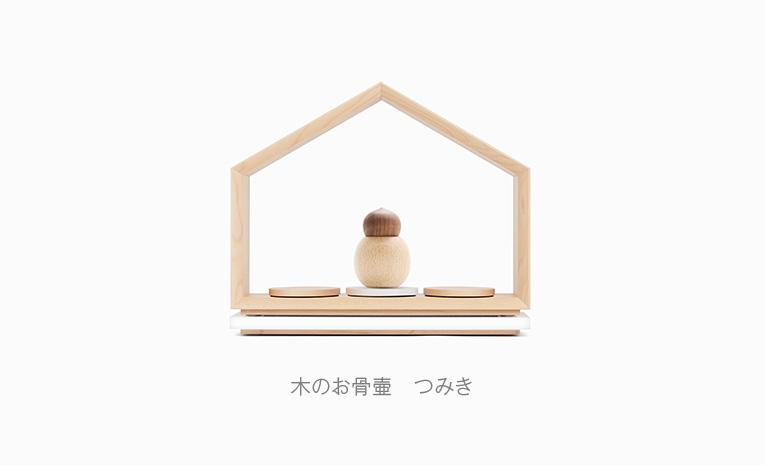 いのりのおうちワイド無垢300 お位牌&お骨壷との組合せイメージ