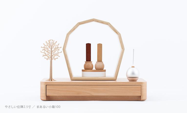かまくらのおうち 栗 仏壇・仏具組み合わせイメージ1