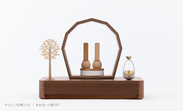 かまくらのおうちウォールナット  仏壇・仏具組み合わせイメージ1